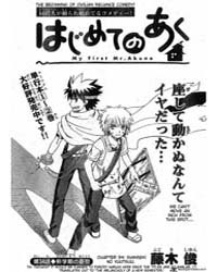 Hajimete No Aku 34: Shinseki No Yuutsuu Volume Vol. 34 by Fujiki, Shun