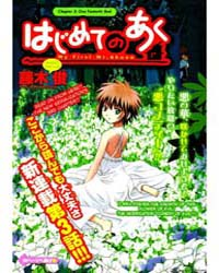 Hajimete No Aku 3: One Fantastic Bod Volume Vol. 3 by Fujiki, Shun