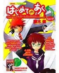 Hajimete No Aku 65: Midoritani Hanako No... Volume Vol. 65 by Fujiki, Shun