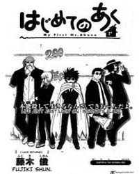 Hajimete No Aku 6: the Invisible Men Volume Vol. 6 by Fujiki, Shun