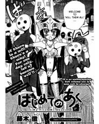 Hajimete No Aku 77: Our First Group Gath... Volume Vol. 77 by Fujiki, Shun