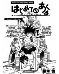 Hajimete No Aku 81: My First Blog Volume Vol. 81 by Fujiki, Shun