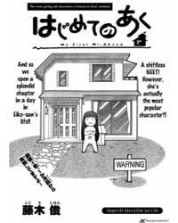 Hajimete No Aku 82: a Day in Eiko-san`S ... Volume Vol. 82 by Fujiki, Shun