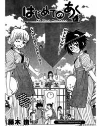 Hajimete No Aku 85: Samyosai Year Two Volume Vol. 85 by Fujiki, Shun
