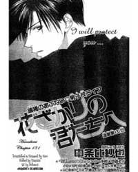 Hana Kimi 131 Volume Vol. 131 by Nakajo, Hisaya
