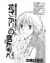 Hana Kimi 139 Volume Vol. 139 by Nakajo, Hisaya