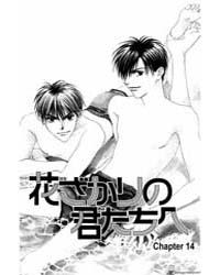 Hana Kimi 14 Volume Vol. 14 by Nakajo, Hisaya