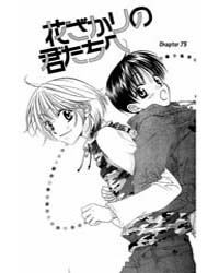 Hana Kimi 75 Volume Vol. 75 by Nakajo, Hisaya