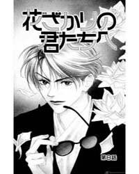 Hana Kimi 8 Volume Vol. 8 by Nakajo, Hisaya