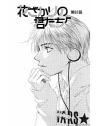 Hana Kimi 81 Volume Vol. 81 by Nakajo, Hisaya
