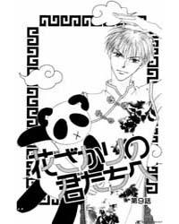 Hana Kimi 9 Volume Vol. 9 by Nakajo, Hisaya