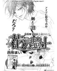Hana No Kishi 13 Volume Vol. 13 by Mai, Nishikata