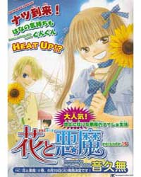 Hana to Akuma 15 Volume Vol. 15 by Hisamu, Oto