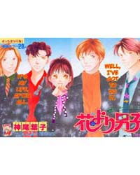 Hana Yori Dango 234 Volume Vol. 234 by Youko, Kamio