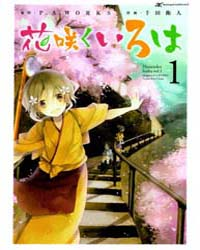 Hanasaku Iroha 1 Volume Vol. 1 by P.A.Works