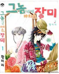 He Dedicated to Roses : Issue 1 Volume No. 1 by Hwang, Mi Ri