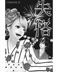 Heroine Shikkaku 11 Volume No. 11 by Momoko, Koda