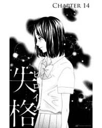 Heroine Shikkaku 14 Volume No. 14 by Momoko, Koda