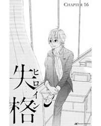 Heroine Shikkaku 16 Volume No. 16 by Momoko, Koda