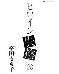 Heroine Shikkaku 17 Volume No. 17 by Momoko, Koda