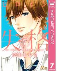 Heroine Shikkaku 24 Volume No. 24 by Momoko, Koda