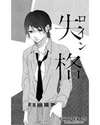 Heroine Shikkaku 25 Volume No. 25 by Momoko, Koda