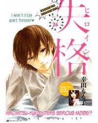 Heroine Shikkaku 26 Volume No. 26 by Momoko, Koda