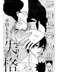 Heroine Shikkaku 27 Volume No. 27 by Momoko, Koda