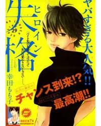 Heroine Shikkaku 29 Volume No. 29 by Momoko, Koda