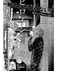 Heroine Shikkaku 30 Volume No. 30 by Momoko, Koda