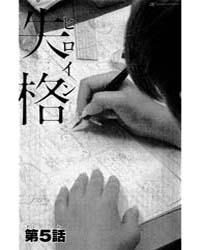 Heroine Shikkaku 5 Volume No. 5 by Momoko, Koda