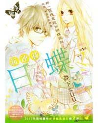Hibi Chouchou 1 Volume Vol. 1 by Suu, Orishita