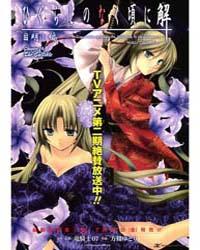 Higurashi No Naku Koro Ni Kai - Meakashi... Volume Vol. 12 by Houjou, Yutori