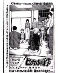 Hikaru No Go 167 : Youngsters Volume Vol. 167 by Yumi, Hotta
