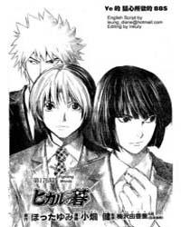 Hikaru No Go 176 : Fighting Words Volume Vol. 176 by Yumi, Hotta