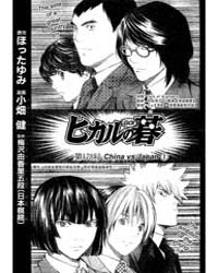 Hikaru No Go 178 : China Vs Japan 1 Volume Vol. 178 by Yumi, Hotta