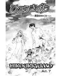 Hikoukigumo 7 Volume Vol. 7 by Rin, Saito