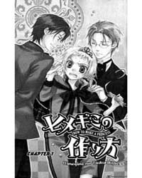 Himegimi No Tsukurikata 1: Chapter 1 Volume Vol. 1 by Izumi, Asuka