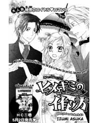 Himegimi No Tsukurikata 5: Chapter 5 Volume Vol. 5 by Izumi, Asuka
