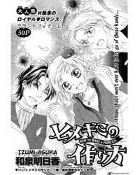 Himegimi No Tsukurikata 7: Chapter 7 Volume Vol. 7 by Izumi, Asuka