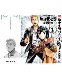 Hinamatsuri 1: a Psychokinetic Girl Appe... Volume No. 1 by Masao, Ohtake