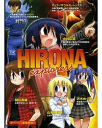 Hirona Ex 1 Volume Vol. 1 by Suka