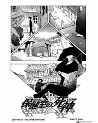 The Shinigami Infirmary (Hokenshitsu No ... Volume No. 27 by Shou, Aimoto