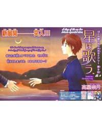 Stars Sing, Twinkle Stars (Hoshi Wa Utau... Volume No. 9 by Takaya, Natsuki