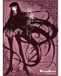 Houkago Play 1 Volume Vol. 1 by Rendou, Kurosaki