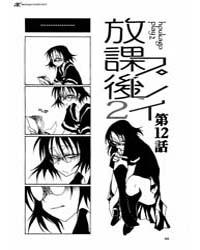 Houkago Play 28 Volume Vol. 28 by Rendou, Kurosaki