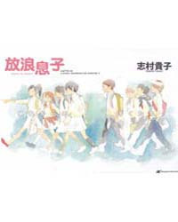 The Transient Son (Hourou Musuko) : Issu... Volume No. 88 by Shimura, Takako