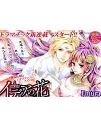 Idea No Hana 1: the First Story Volume No. 1 by Emura