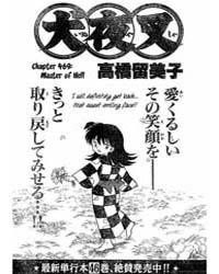 Inuyasha 469 : Master of Hell Volume Vol. 469 by Takahashi, Rumiko