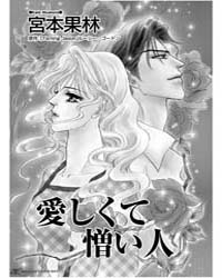 Itoshikute Nikui Hito 1 Volume Vol. 1 by Gordon, Lucy